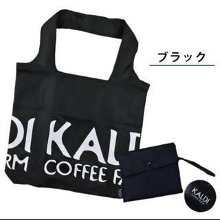 【KALDI】大人気★ブラック★エコバッグ★