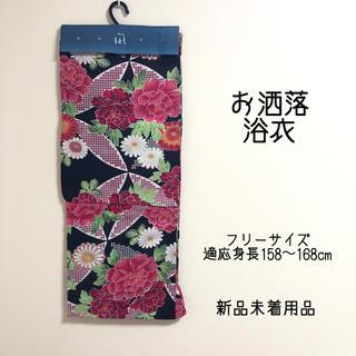 556 レディース 浴衣 納涼感 変わり織  【 新品未使用未着用品 】(浴衣)