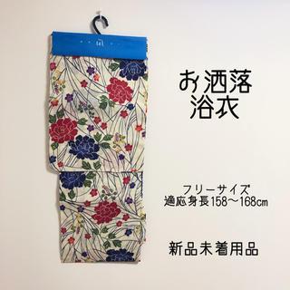 557 レディース 浴衣 納涼感 変わり織  【 新品未使用未着用品 】(浴衣)