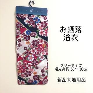 558 レディース 浴衣 納涼感 変わり織  【 新品未使用未着用品 】(浴衣)