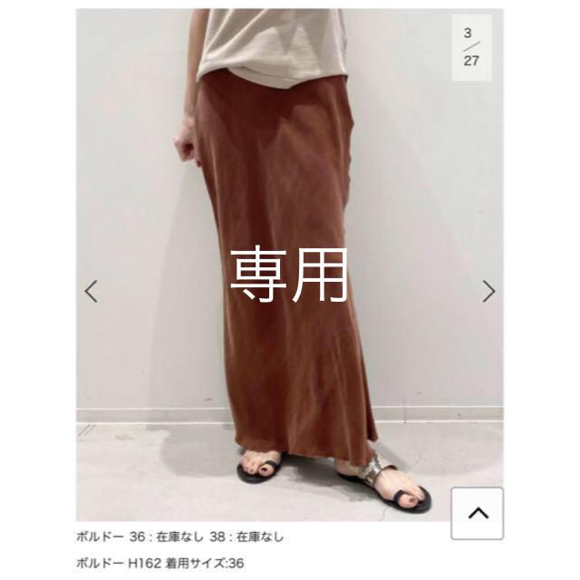 L'Appartement DEUXIEME CLASSE(アパルトモンドゥーズィエムクラス)のL'Appartement 【OZMA/オズマ】SKIRT アパルトモン レディースのスカート(ロングスカート)の商品写真