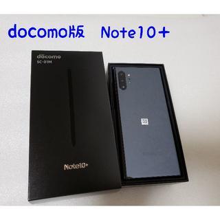 SAMSUNG - docomo Galaxy Note10+ 黒 SIMロック解除済み