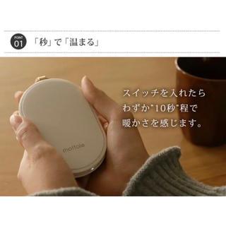 ムジルシリョウヒン(MUJI (無印良品))のmottole 充電式カイロ兼モバイルバッテリー(バッテリー/充電器)