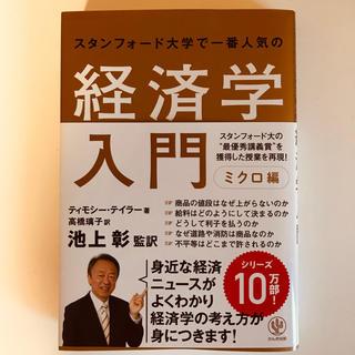 スタンフォ-ド大学で一番人気の経済学入門 ミクロ編