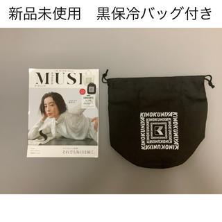 宝島社 - otona MUSE (オトナ ミューズ) 2020年 08月号