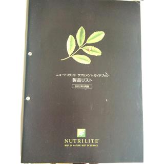 アムウェイ(Amway)のAmway ニュートリライト サプリメント ガイドブック 製品リスト 2012(その他)