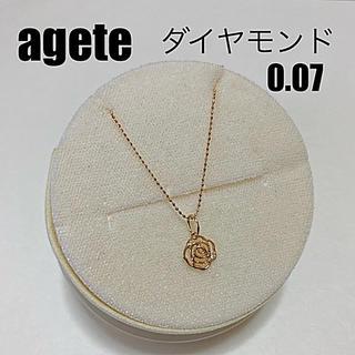 agete -  アガット ダイヤモンドネックレス ペンダントネックレス スキンジュエリー