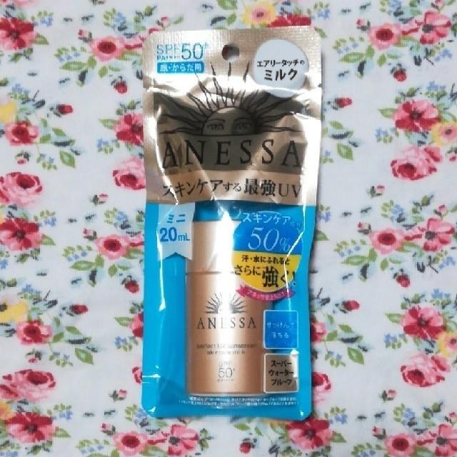 ANESSA(アネッサ)のアネッサ 日焼け止め ミニ コスメ/美容のボディケア(日焼け止め/サンオイル)の商品写真