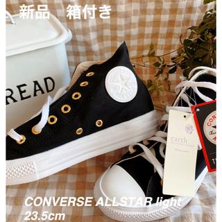 CONVERSE - 新品 コンバース オールスターライト 黒 earthコラボ商品