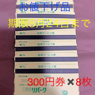 三井のリパーク 駐車券 300円券✖️8枚 2400円分