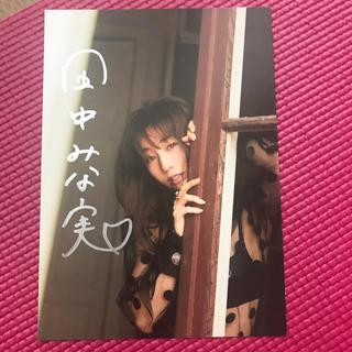 宝島社 - 田中みな実直筆サイン付きポストカード