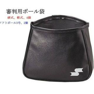 SSK - 新品/送料無料/審判/ボール袋/SSK/ボール入れ/野球/ケース/エスエスケー