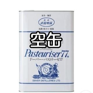 パストリーゼ77  一斗缶【空缶】