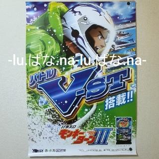 ヤマサ(YAMASA)の(45) 新品 パチンコ店用 宣伝用ポスター 非売品 モンキーターンⅢ(ポスター)