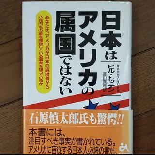 🌸日本はアメリカの属国ではない あなたはアメリカが日本の納税者から六兆円もの金
