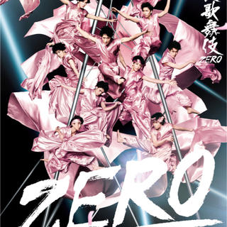 Johnny's - 滝沢歌舞伎ZERO 初回限定盤