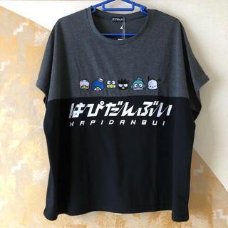 サンリオ(サンリオ)のゆったり フリーサイズ 新品 Tシャツ カットソー はぴだんぶい サンリオ(Tシャツ(半袖/袖なし))