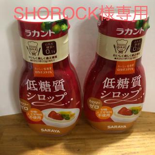 サラヤ(SARAYA)のラカント低糖質シロップ2個セット(ダイエット食品)
