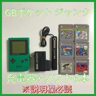 ゲームボーイ(ゲームボーイ)のGBポケット(ジャンク) 訳ありソフト6本+専用充電器(携帯用ゲーム機本体)