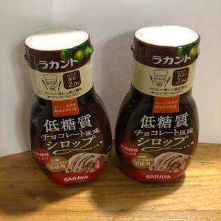 サラヤ(SARAYA)のラカントチョコレート風味シロップ2本セット(ダイエット食品)