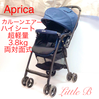 Aprica - アップリカ*限定デザイン*カルーンエアー*超軽量ハイシート型ベビーカー