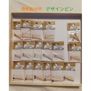 キワセイサクジョ(貴和製作所)のデザインピン 貴和製作所(各種パーツ)