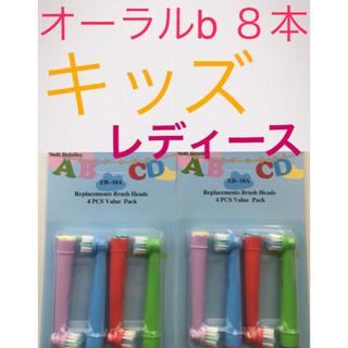 オーラルb 本体 歯ブラシ 替えブラシ 電動歯ブラシ HW04  キッズ(歯ブラシ/デンタルフロス)