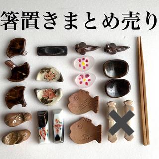 箸置き 小鉢 小皿 食器 はしおき お箸 未使用 陶器 陶芸 カトラリー 美品(カトラリー/箸)