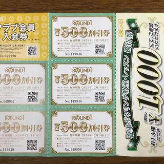ラウンドワン株主優待券 送料無料 2500円分(ボウリング場)
