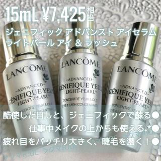 LANCOME - 【3個7,425円分】目もと&まつ毛用 ジェニフィックアドバンスト ライトパール