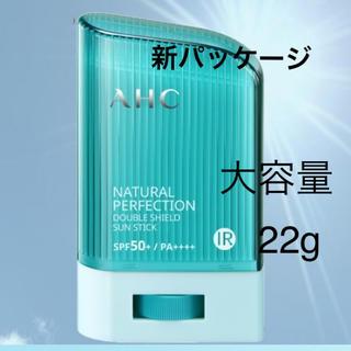 AHC ナチュラルパーフェクション ダブルシールド サンスティック 22g 新品(日焼け止め/サンオイル)