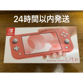 任天堂 - 【新品】ニンテンドースイッチ  LITE  コーラル