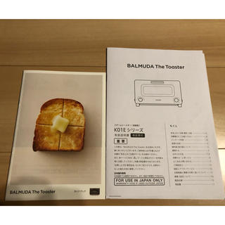 バルミューダ(BALMUDA)のバルミューダ トースター 2017年版(調理機器)