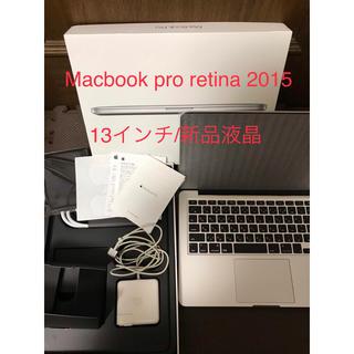 Mac (Apple) - Macbook pro retina 2015 13インチ/新品液晶/超美品
