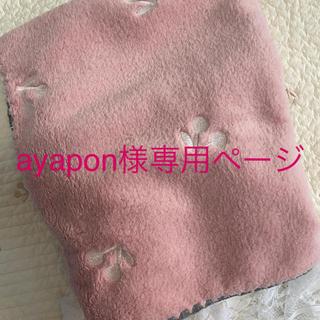 ayapon様✨韓国イブル さくらんぼファー イブル ベビーイブル 75×90(毛布)