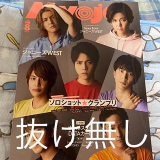 Johnny's - Myojo 8月号 抜け無し