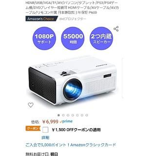 プロジェクター 小型 LED 1080P対応