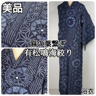 有松絞り【浴衣】麻の葉 縦縞 花柄 綿 総絞り 紺 藍 018(浴衣)