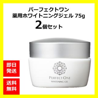 パーフェクトワン(PERFECT ONE)の【新品】パーフェクトワン 薬用ホワイトニングジェル 75g 2個セット(美容液)