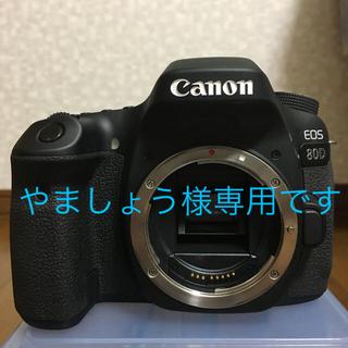 キヤノン(Canon)のやましょう様専用です。超美品 Canon EOS 80D ボディのみ(デジタル一眼)