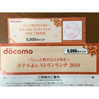 docomo ホテル&レストランランチ ご利用券 2019(レストラン/食事券)