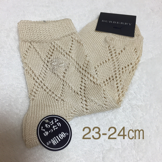 バーバリー(BURBERRY)のおちゃら様専用😊【新品】バーバリー靴下 23-24サイズ(ソックス)