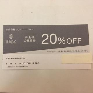 ナノユニバース(nano・universe)のナノユニバース 株主優待券20%OFF(ショッピング)