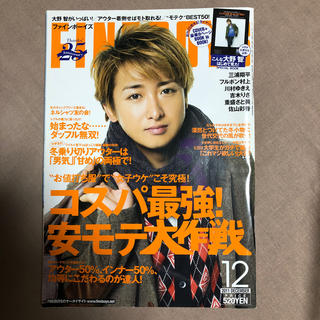 嵐 - FINEBOYS 2011年12月号