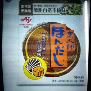 アジノモト(味の素)の台湾限定ほんだし(調味料)