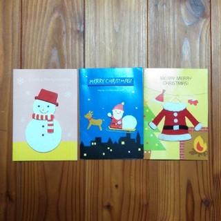 クリスマスカード 3枚(カード/レター/ラッピング)