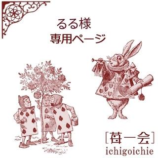 るる様専用ページ★(カード/レター/ラッピング)