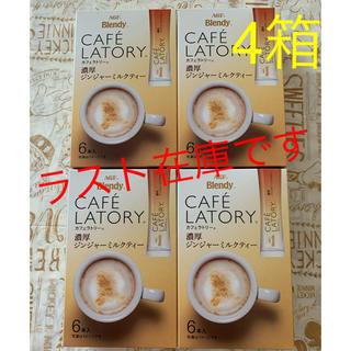 エイージーエフ(AGF)のラスト在庫です カフェラトリー 濃厚ジンジャーミルクティー6本入り 4箱(茶)