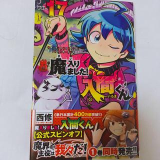 魔入りました!入間くん 漫画 17巻(少年漫画)