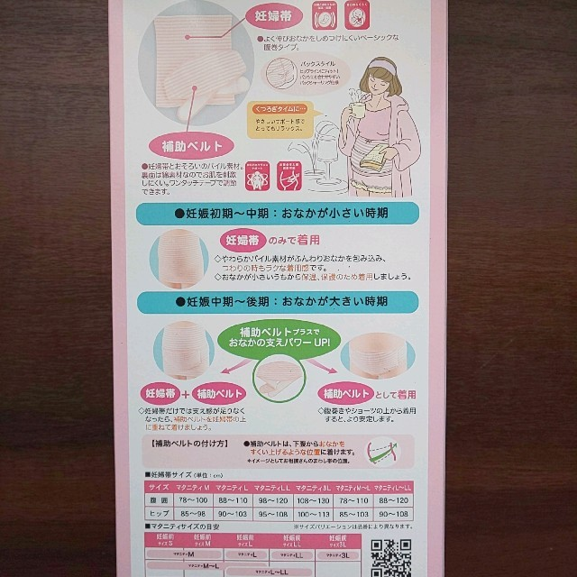 犬印 補助ベルト付 ふわふわパイルボーダー妊婦帯 L♥️新品 腹帯 マタニティー キッズ/ベビー/マタニティのマタニティ(マタニティ下着)の商品写真